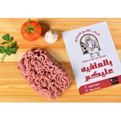 Minced local  مفروم خروف